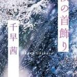 『桜の首飾り』(千早茜)_書評という名の読書感想文