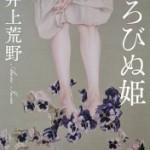 『ほろびぬ姫』(井上荒野)_書評という名の読書感想文
