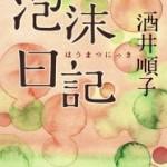 『泡沫日記』(酒井順子)_書評という名の読書感想文