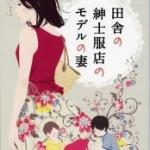 『田舎の紳士服店のモデルの妻』(宮下奈都)_書評という名の読書感想文