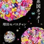 『家系図カッター』(増田セバスチャン)_書評という名の読書感想文