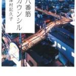 『八番筋カウンシル』(津村記久子)_書評という名の読書感想文