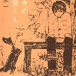 『吉祥寺の朝日奈くん』(中田永一)_書評という名の読書感想文