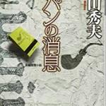 『ルパンの消息』(横山秀夫)_書評という名の読書感想文