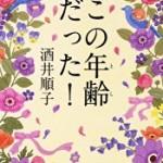 『この年齢(とし)だった! 』(酒井順子)_書評という名の読書感想文