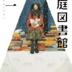 『箱庭図書館』(乙一)_書評という名の読書感想文