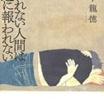 『報われない人間は永遠に報われない』(李龍徳)_書評という名の読書感想文