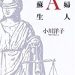 『貴婦人Aの蘇生』(小川洋子)_書評という名の読書感想文