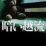 『暗い越流』(若竹七海)_書評という名の読書感想文
