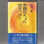 『赤頭巾ちゃん気をつけて』(庄司薫)_書評という名の読書感想文