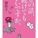 『この話、続けてもいいですか。』(西加奈子)_書評という名の読書感想文