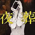 『夜葬』(最東対地)_書評という名の読書感想文