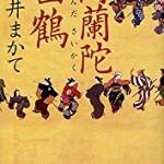 『阿蘭陀西鶴』(朝井まかて)_書評という名の読書感想文