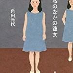 『私のなかの彼女』(角田光代)_書評という名の読書感想文