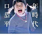 『幻年時代』(坂口恭平)_書評という名の読書感想文
