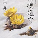 『櫛挽道守(くしひきちもり)』(木内昇)_書評という名の読書感想文