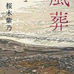 『風葬』(桜木紫乃)_書評という名の読書感想文