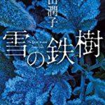 『雪の鉄樹』(遠田潤子)_書評という名の読書感想文