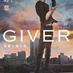 『GIVER/復讐の贈与者』(日野草)_書評という名の読書感想文