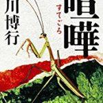 『喧嘩(すてごろ)』(黒川博行)_書評という名の読書感想文