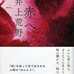 『赤へ』(井上荒野)_書評という名の読書感想文