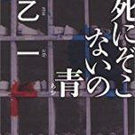 『死にぞこないの青』(乙一)_書評という名の読書感想文