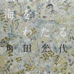 『笹の舟で海をわたる』(角田光代)_書評という名の読書感想文