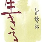 『生きる』(乙川優三郎)_書評という名の読書感想文