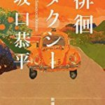 『徘徊タクシー』(坂口恭平)_書評という名の読書感想文