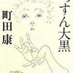 『くっすん大黒』(町田康)_書評という名の読書感想文