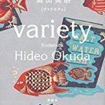 『variety[ヴァラエティ]』(奥田英朗)_書評という名の読書感想文