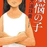 『煩悩の子』(大道珠貴)_書評という名の読書感想文