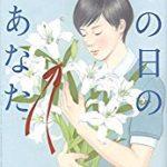 『あの日のあなた』(遠田潤子)_書評という名の読書感想文