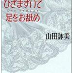 『ひざまずいて足をお舐め』(山田詠美)_書評という名の読書感想文