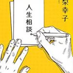 『人生相談。』(真梨幸子)_書評という名の読書感想文