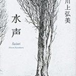 『水声』(川上弘美)_書評という名の読書感想文