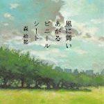 『風に舞いあがるビニールシート』(森絵都)_書評という名の読書感想文