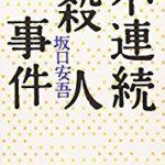 『不連続殺人事件』(坂口安吾)_書評という名の読書感想文