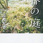 『春の庭』(柴崎友香)_書評という名の読書感想文