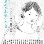 『白いセーター』(今村夏子)_書評という名の読書感想文