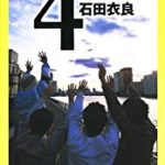 『4TEEN/フォーティーン』(石田衣良)_書評という名の読書感想文