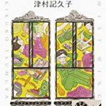 『ウエストウイング』(津村記久子)_書評という名の読書感想文