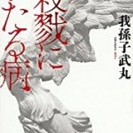 『殺戮にいたる病』(我孫子武丸)_書評という名の読書感想文