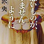 『悪いものが、来ませんように』(芦沢央)_書評という名の読書感想文
