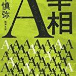 『宰相A』(田中慎弥)_書評という名の読書感想文