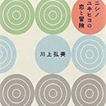 『ニシノユキヒコの恋と冒険』(川上弘美)_書評という名の読書感想文