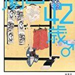 『劇団42歳♂』(田中兆子)_書評という名の読書感想文