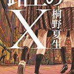 『路上のX』(桐野夏生)_書評という名の読書感想文