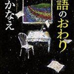 『物語のおわり』(湊かなえ)_書評という名の読書感想文