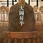 『事件』(大岡昇平)_書評という名の読書感想文